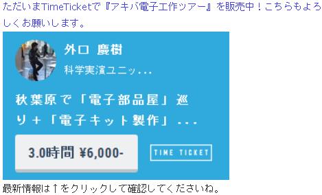 https://www.timeticket.jp/items/5852